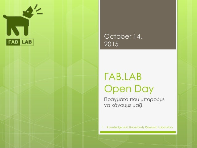 Knowledge and Uncertainty Research Laboratory ΓΑΒ.LAB Open Day Πράγματα που μπορούμε να κάνουμε μαζί October 14, 2015 1