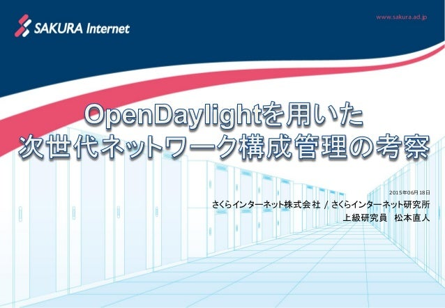 2015年06月18日 さくらインターネット株式会社 / さくらインターネット研究所 上級研究員 松本直人