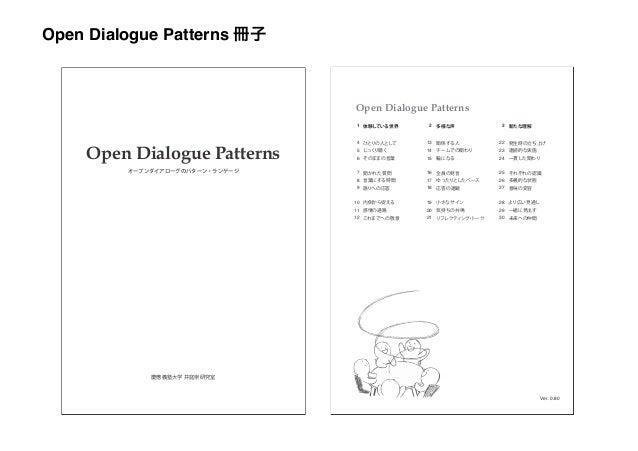オープンダイアローグについての対話:パターン・ランゲージによるアプローチ(ORF2017) Slide 3