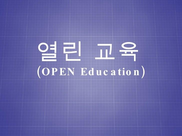 열린 교육 (OPEN Education)