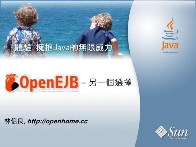 – 另一個選擇林信良, http://openhome.cc