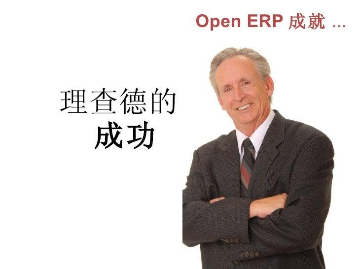Open ERP 成就 ... 理查德的  成功