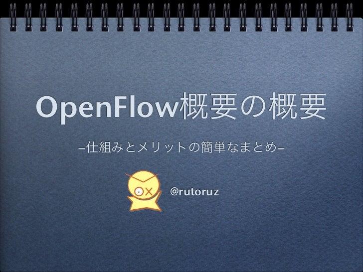 OpenFlow  −               −       @rutoruz