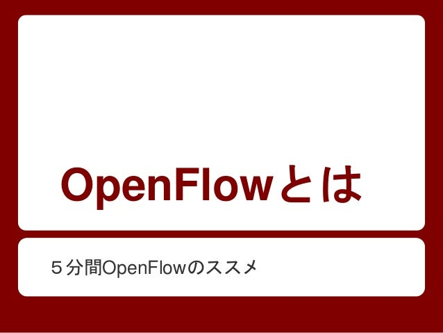 OpenFlowとは 5分間OpenFlowのススメ