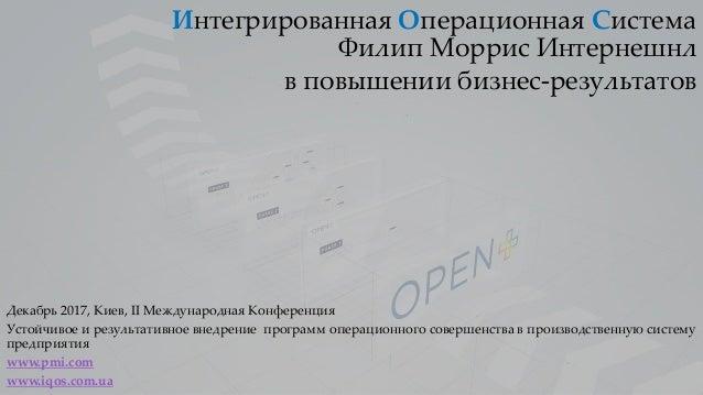 Декабрь 2017, Киев, II Международная Конференция Устойчивое и результативное внедрение программ операционного совершенства...