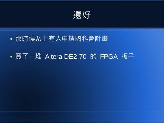 還好 ● 那時候系上有人申請國科會計畫 ● 買了一堆 Altera DE2-70 的 FPGA 板子