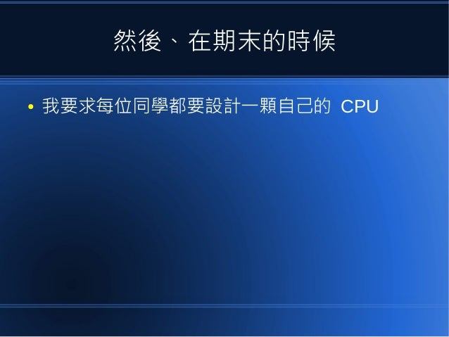 然後、在期末的時候 ● 我要求每位同學都要設計一顆自己的 CPU