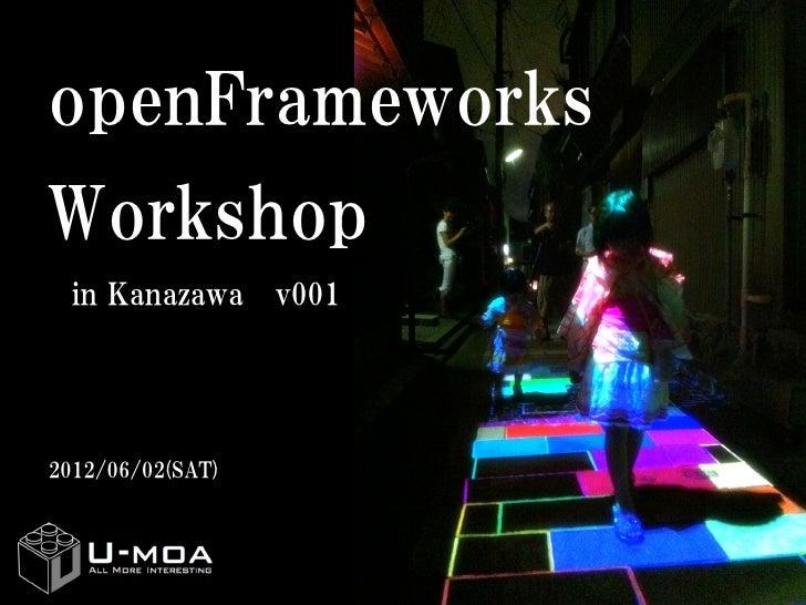 openFrameworksWorkshop  in Kanazawav0012012/06/02(SAT)