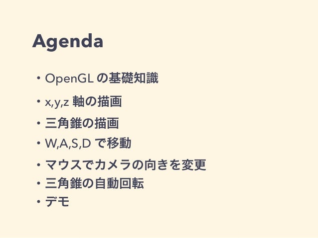 OpenGL 3DCG Slide 2