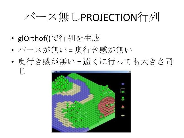パース付きPROJECTION行列<br />glFrustumf()にて行列を生成<br />パース = 奥行き感<br />奥行き感 = 遠くの物ほど小さく見せる<br /> <br />どれくらい小さく見せるか、で遠近感を調整<br />
