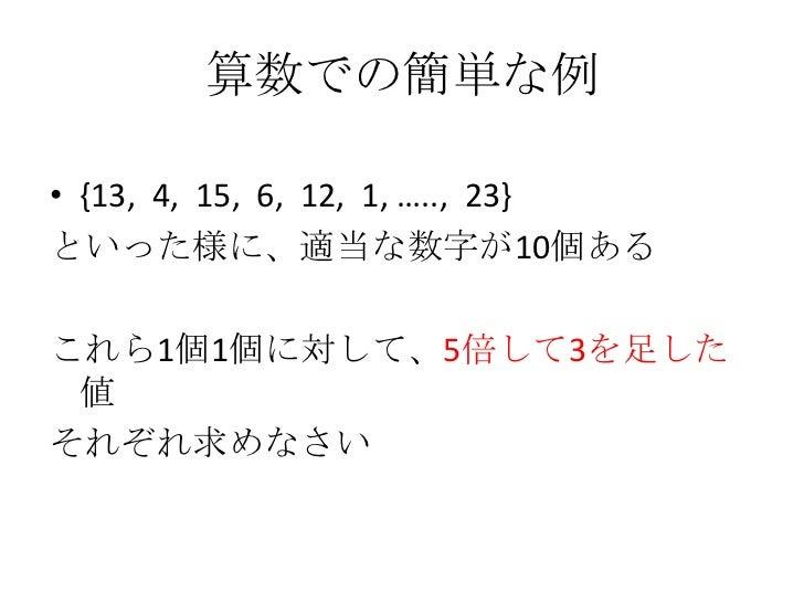 算数での簡単な例<br />{13, 4,  15,  6,  12,  1, …..,  23}<br />といった様に、適当な数字が10個ある<br />これら1個1個に対して、5倍して3を足した値<br />それぞれ求めなさい<br />