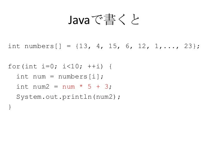 Javaで書くと<br />int numbers[] = {13, 4, 15, 6, 12, 1,..., 23};<br />for(int i=0; i<10; ++i) {<br />  int num = numbers[i];<b...