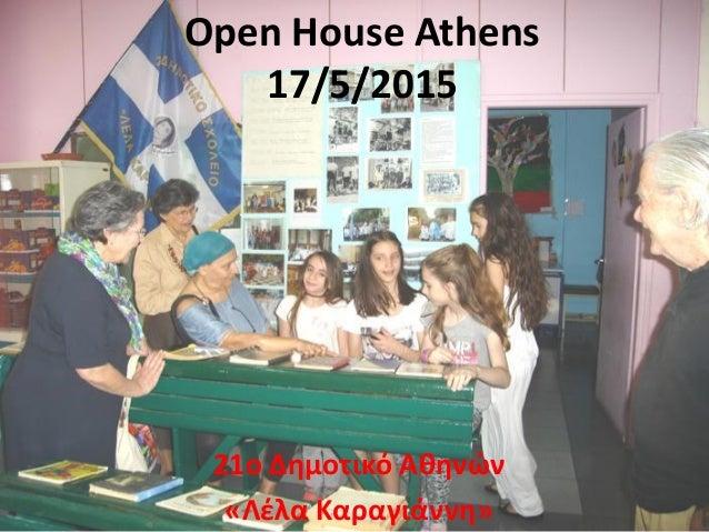 Open House Athens 17/5/2015 21o Δημοτικό Αθηνών «Λέλα Καραγιάννη»
