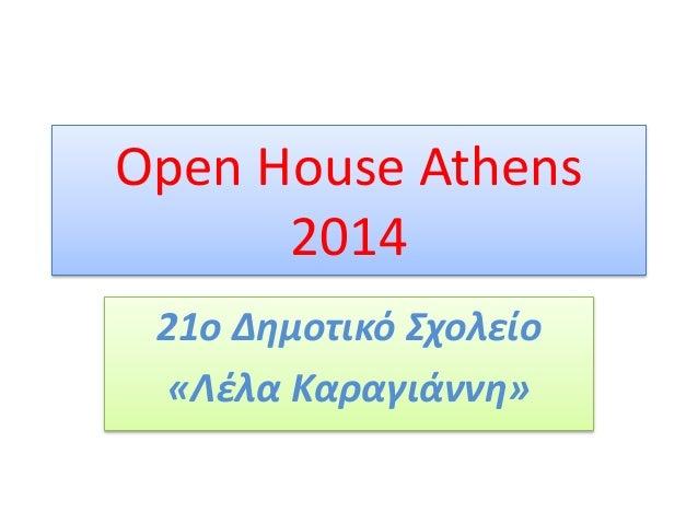Open House Athens 2014 21o Δημοτικό Σχολείο «Λέλα Καραγιάννη»