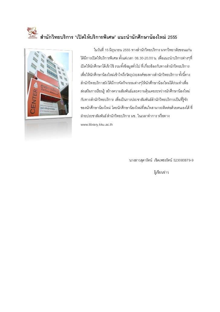 """สานักวิทยบริการ """"เปิ ดให้ บริการพิเศษ"""" แนะนานักศึกษาน้ องใหม่ 2555                             ในวันที่ 15 มิถนายน 2555 ทา..."""