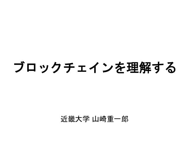ブロックチェインを理解する 近畿大学 山崎重一郎