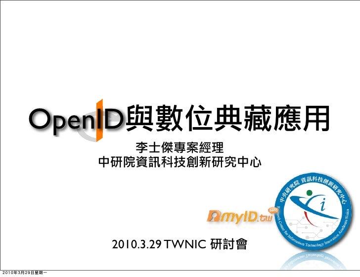 OpenID         2010.3.29 TWNIC