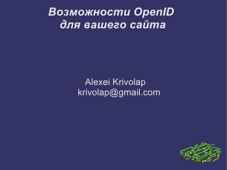 Возможности OpenID  для вашего сайта <ul><li>Alexei Krivolap [email_address] </li></ul>