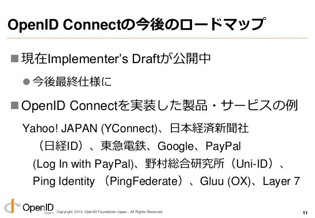 Copyright 2013 OpenID Foundation Japan - All Rights Reserved. OpenID Connectの今後のロードマップ 現在Implementer's Draftが公開中  今後最終仕様...