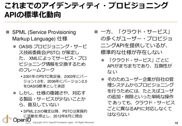 Copyright 2013 OpenID Foundation Japan - All Rights Reserved. これまでのアイデンティティ・プロビジョニング APIの標準化動向  SPML (Service Provisionin...