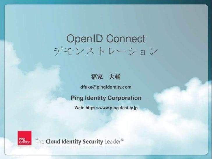OpenID Connect    デモンストレーション               福家 大輔          dfuke@pingidentity.com      Ping Identity Corporation       Web:...