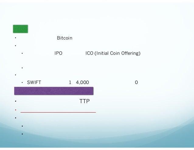 ブロックチェインでイノベーションが起こるユースケース 金融 信頼性の基盤としての応用 • お金として利用:Bitcoin • ファンディングに利用:ブロックチェインが株券 • アメリカではIPOの代わりにICO (Initial Coin Of...
