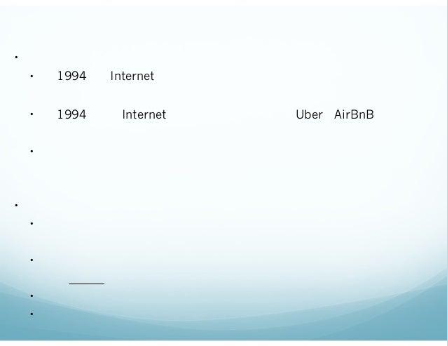 ブロックチェインは何を生み出すか? • 今から予測をすることは不可能 • 「1994年にInternetがこれほど社会基盤となり、生活の一部となること を予測できたか?」 • 「1994年に、Internetを使ったサービスとしてUber、Ai...