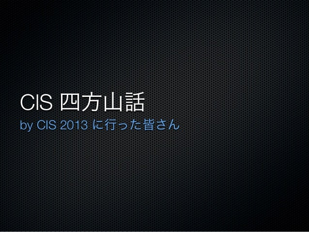 ClS 四方山話 by CIS 2013 に行った皆さん