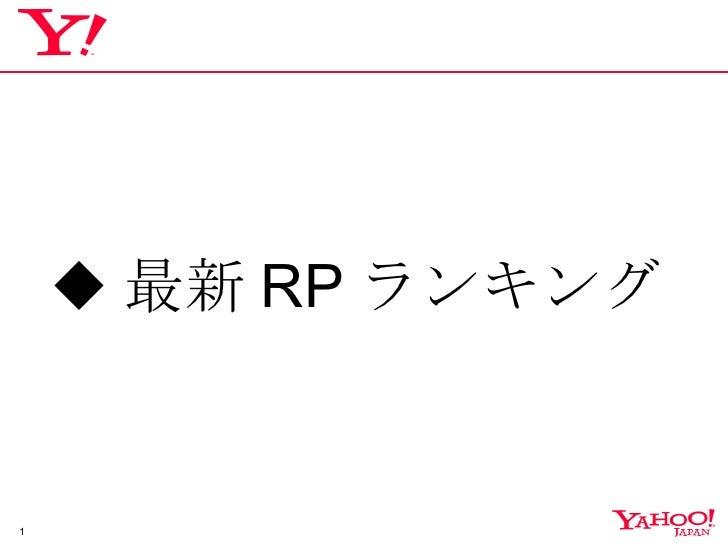 <ul><li>◆ 最新 RP ランキング </li></ul>