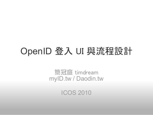 OpenID 登入 UI 與流程設計 簡冠庭 timdream myID.tw / Daodin.tw ICOS 2010