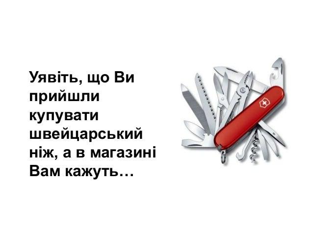 Перспективи використання відкритих автоматизованих інтегрованих бібліотечних систем в Україні Slide 2