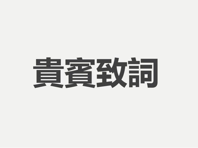 [台灣人工智慧學校] 執行長報告 Slide 2