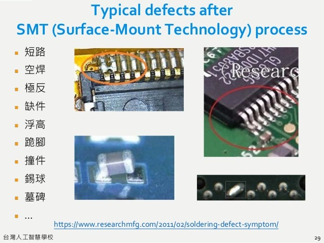 More SMT/DIP Defect Examples 30