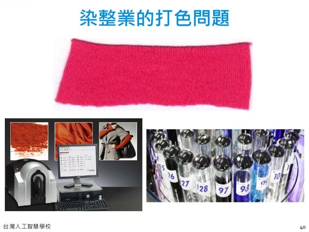 台灣人工智慧學校 41 Pigment 1 Pigment 2 Pigment 3打色成功率: 70% to 95%