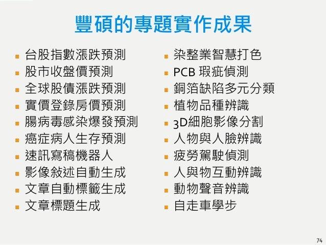 更多製造業專題 瑕疵偵測 故障預測 產線參數優化 台電契約容量優化 流程優化 訂單預測 … 75