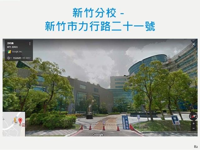 新竹分校- 新竹市力行路二十一號 83 上課教室