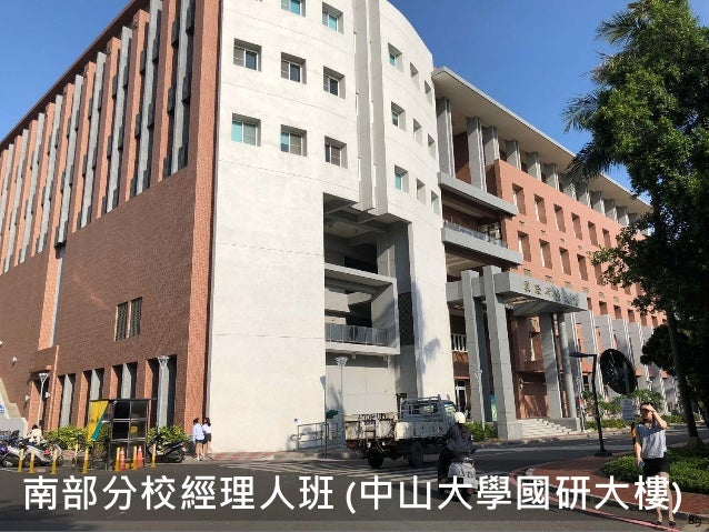 90 南部分校經理人班 (中山大學國研大樓)