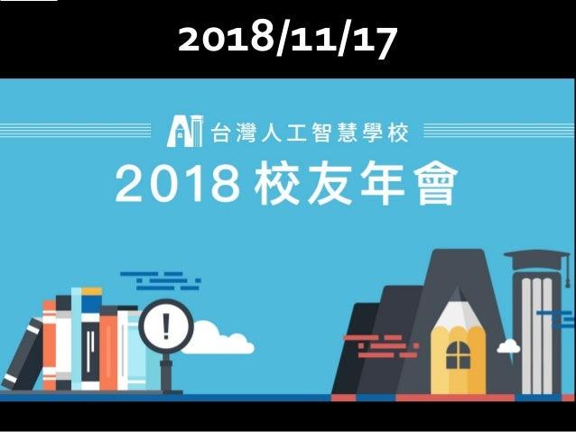 台灣人工智慧學校校友會成立