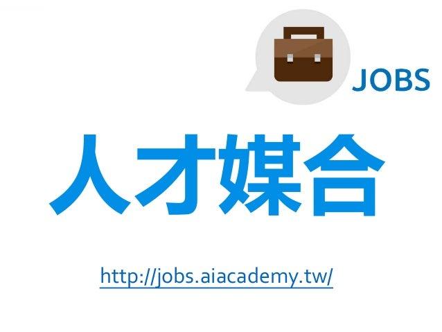 104 專為人工智慧人才 / 職缺設計的媒合網站。 校友刊登的職缺需求將定期發送給所有校友。 http://jobs.aiacademy.tw/