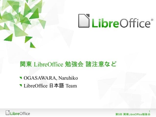 1第5回 関東LibreOffice勉強会関東 LibreOffice 勉強会 諸注意などOGASAWARA, NaruhikoLibreOffice 日本語 Team