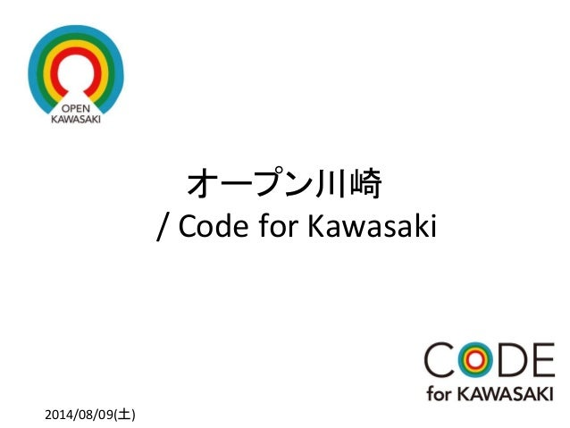 オープン川崎    /  Code  for  Kawasaki 2014/08/09(土)
