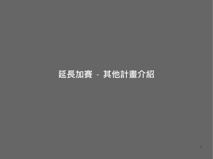 延長加賽 - 其他計畫介紹                     1