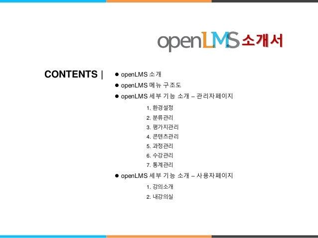 Open lms 소개서 Slide 2