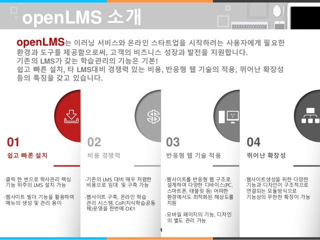 Open lms 소개서 Slide 3