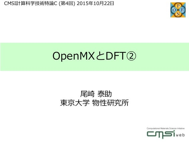 OpenMXとDFT② 尾崎 泰助 東京大学 物性研究所 CMSI計算科学技術特論C (第4回) 2015年10月22日