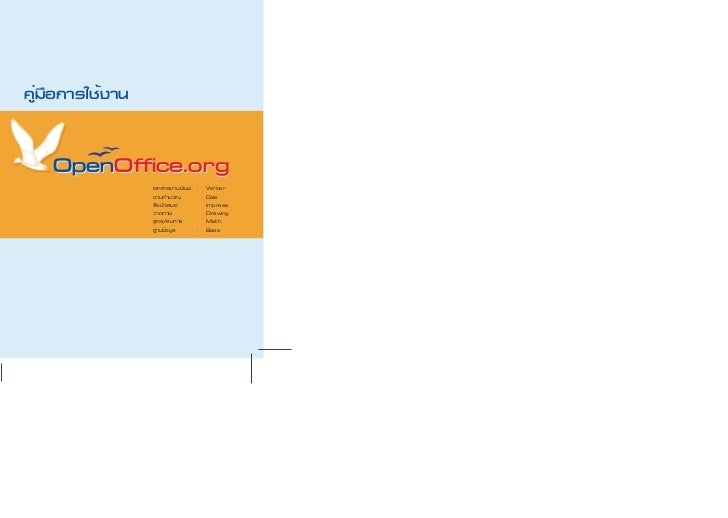 "§ŸË¡◊Õ°""√""™Èß""π    OpenOffice.org                  ‡Õ°""√ß""πæ'¡æÏ   :   Writer                  ß""π§""π«≥         :   Cale ..."