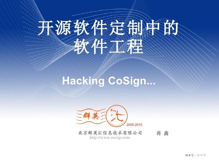 开源软件定制中的   软件工程  Hacking CoSign...                           2005-2010     北京群英汇信息技术有限公司                    蒋 鑫       http...