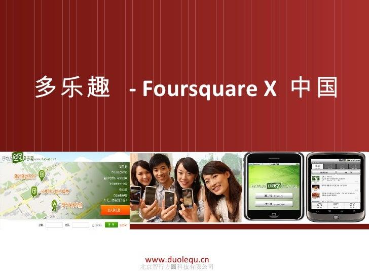 多乐趣  - Foursquare   X  中国