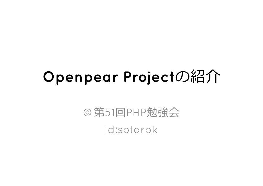 Openpear ProjectWR      @$51 PHP          id:sotarok