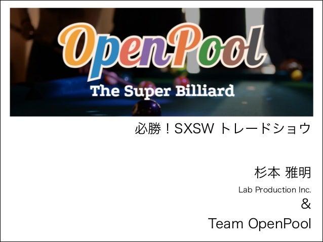 必勝!SXSW トレードショウ 杉本 雅明 Lab Production Inc.  & Team OpenPool